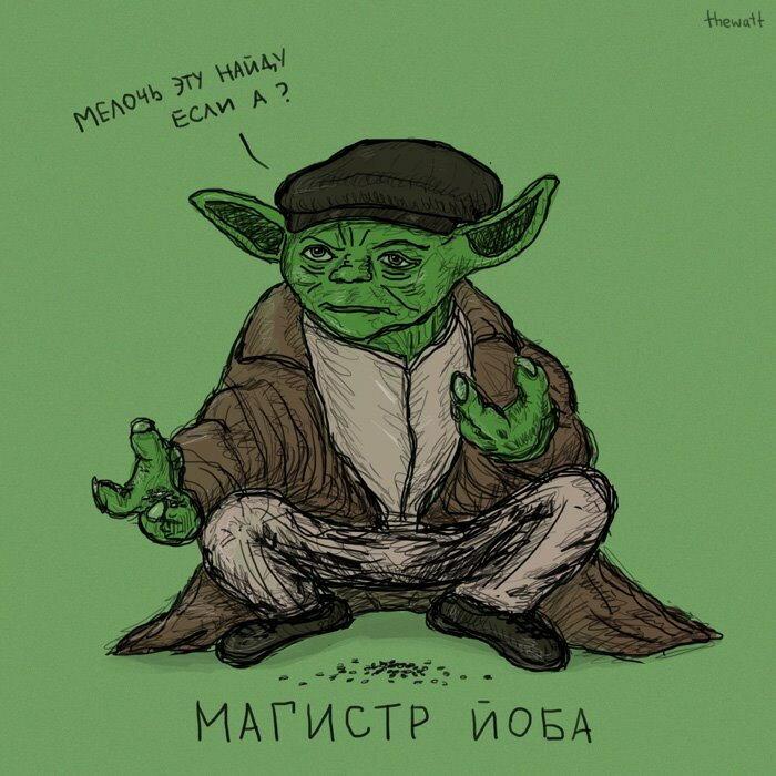 Магистр Йоба