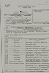 Из архива Обкома КПСС