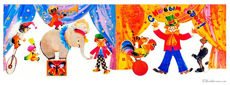 Картинки поздравлением, новогодние открытки цирк
