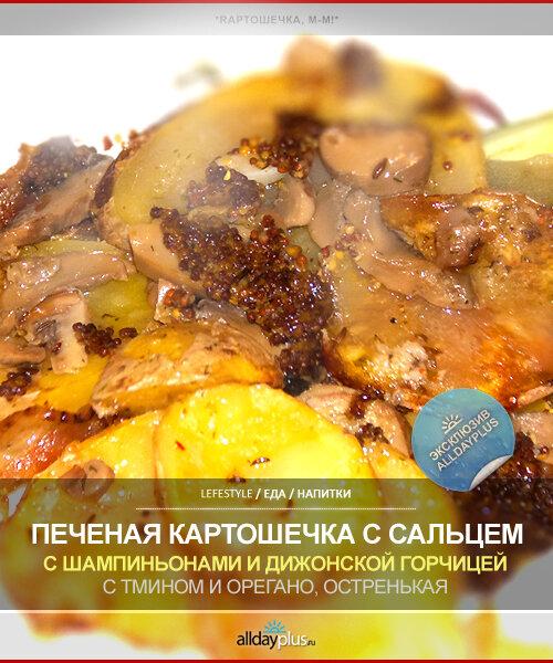 Наш рецепт в фотографиях и описании. Картофель, сало, шампиньоны и духовка их объединившая. Горячее, вкусное, сытное - для себя и для гостей.