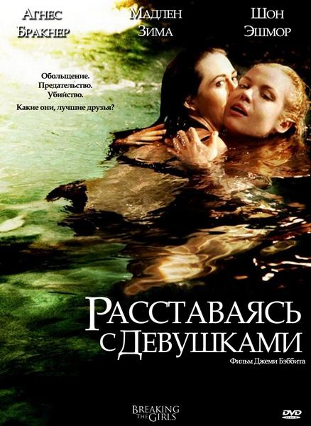 Расставаясь с девушками / Breaking the Girls (2013) BDRip 1080p / 720p + HDRip + WEB-DL 720p + WEB-DLRip + DVDRip