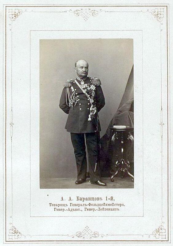 А.А. Баранцов 1-й,генерал