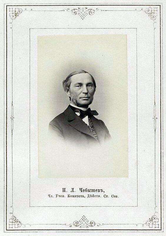 П.Л.Чебышев, ученый