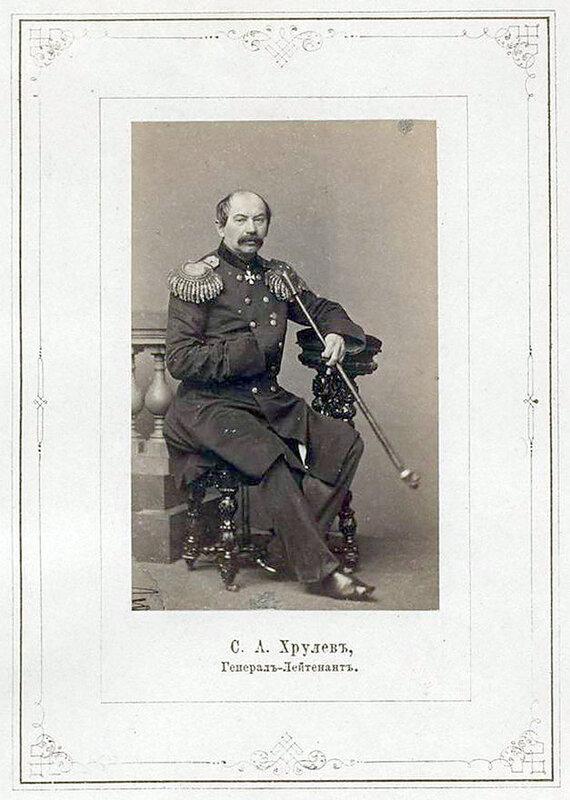 С.А.Хрулев, генерал
