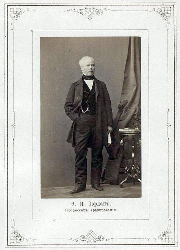 Ф.И. Иордан, профессор гравирования
