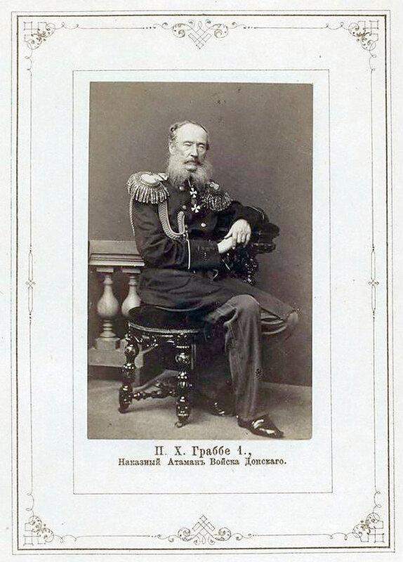 П.Х. Граббе, наказной атаман Войска Донского