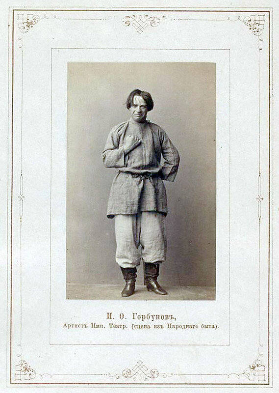 И.Ф. Горбунов, артист