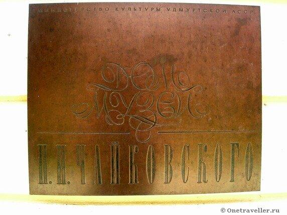 Табличка на доме-музее П.И.Чайковского в Воткинске
