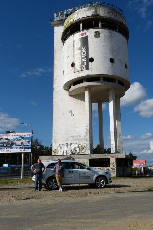 Наша экспедиция у Белой Башни Екатеринбург. Фото сделано Leica