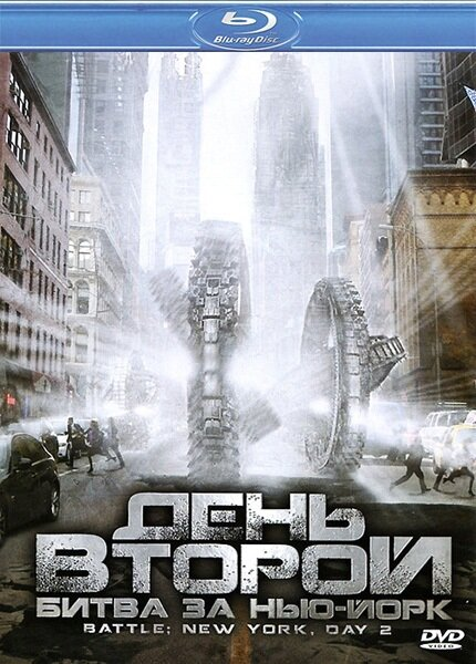 День второй: Битва за Нью-Йорк / Battle: New York, Day 2 (2011) BDRip 720p + DVD5 + HDRip + DVDRip