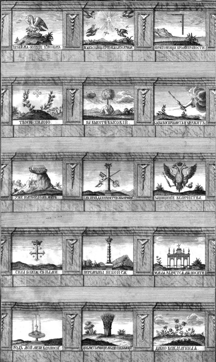 54. Г.А. Качалов № 49. Иллюминация перед Золотою решеткою. 1744. По рисунку Э.Гриммеля. Офорт, резец. 40,6 х 25