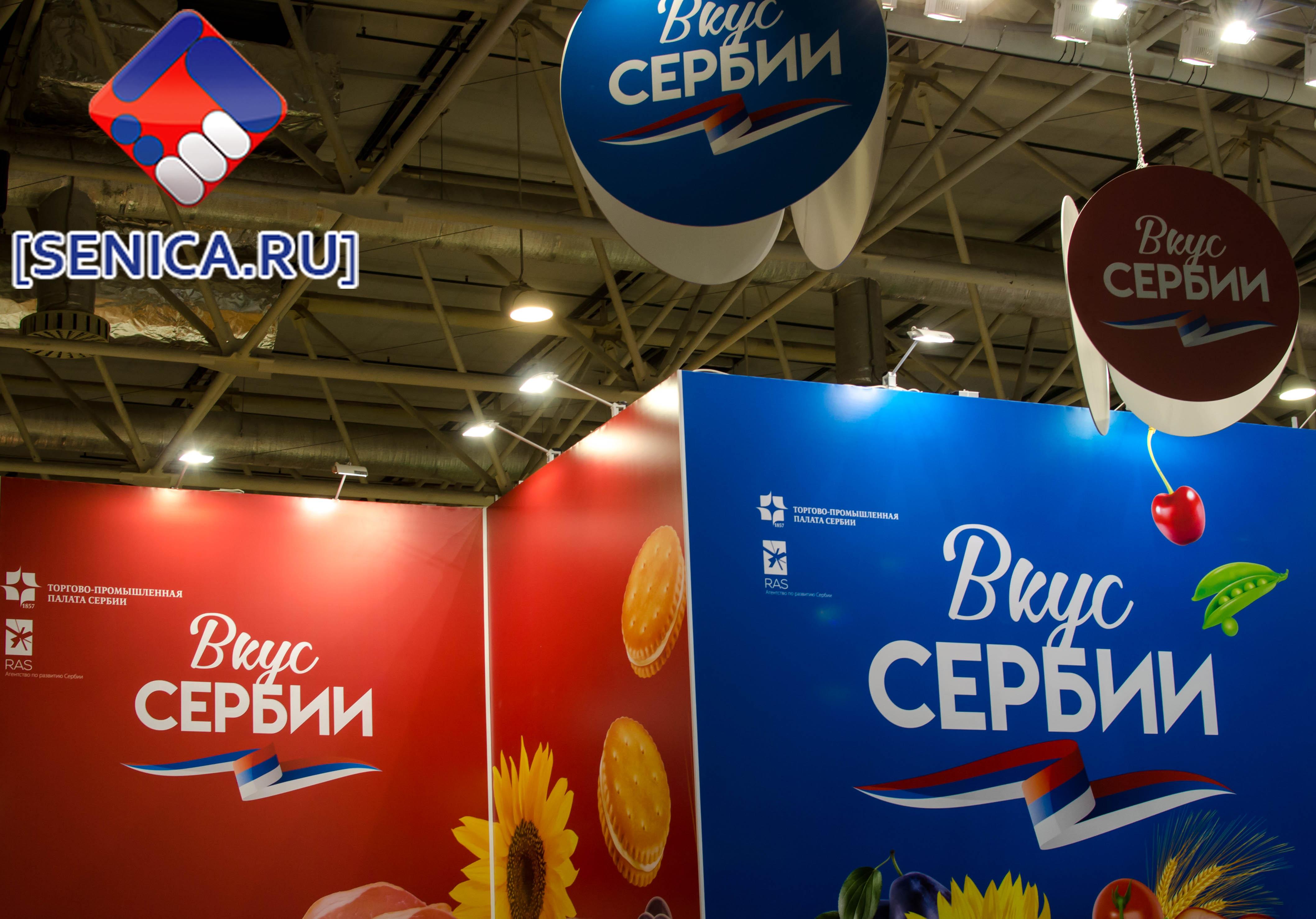В Москве проходит выставка «Продэкспо» с национальным стендом «Вкус Сербии»
