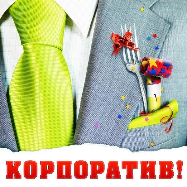 Схема работы с нами проста, независимо от того, что Вас интересует - организация корпоративного праздника в...