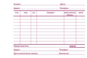 образец заполнения чековой книжки в украине