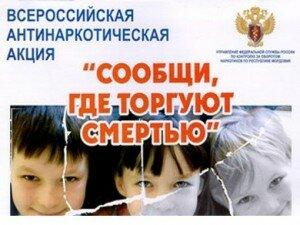 В Приморском крае завершилась акция «Сообщи, где торгуют смертью»