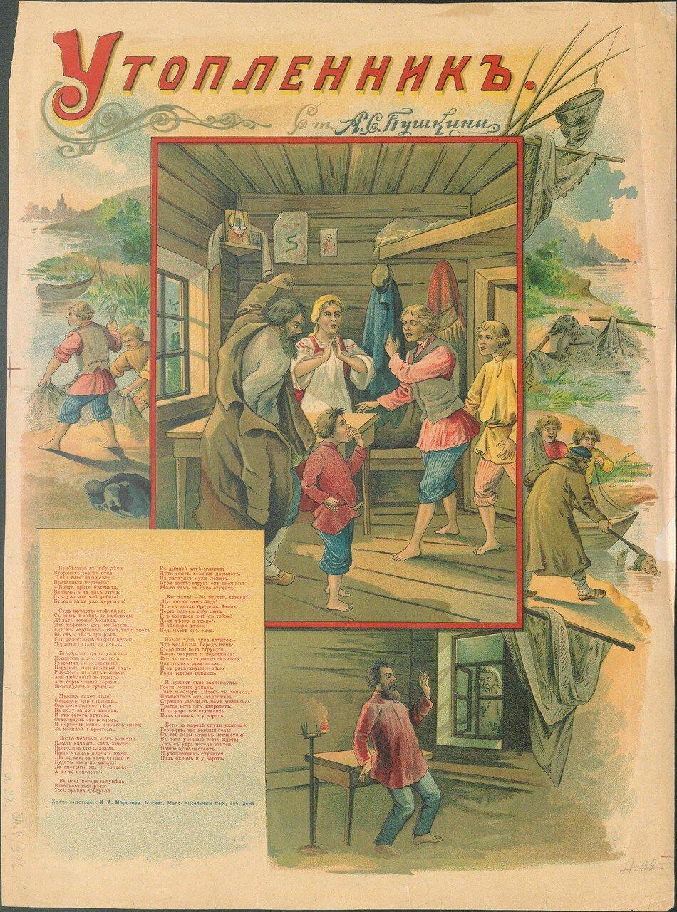 1880-е. Утопленик. Ст. А.С. Пушкина.  Прибежали в избу дети, второпях зовут отца...Москва, Хромо-литография И.А. Морозова