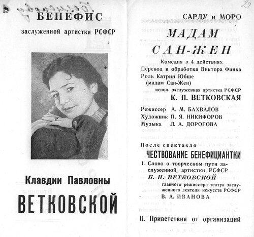 <a href='http://img-fotki.yandex.ru/get/6501/97867398.14/0_8258d_dfdb26e2_orig.jpg'>Программа бенефиса К. П. Ветковской, 18 декабря 1956 г.</a>