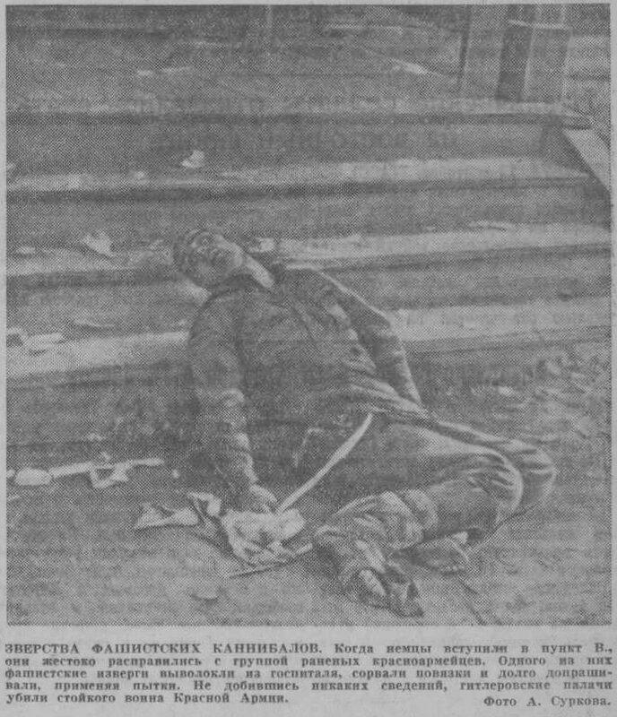 «Известия», 12 сентября 1941 года, что творили гитлеровцы с русскими прежде чем расстрелять, зверства фашистов над пленными красноармейцами