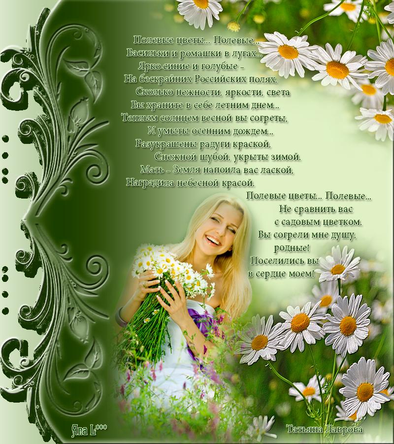 процессе стихи от имени цветка ограничений