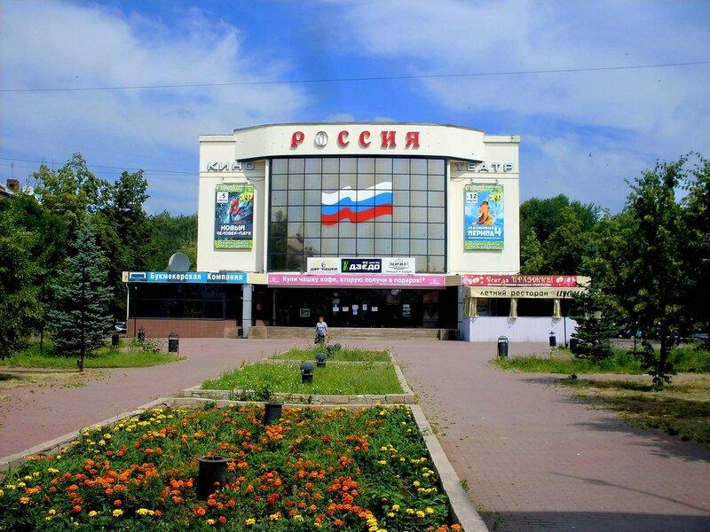 """Кинотеатр """"Россия"""""""