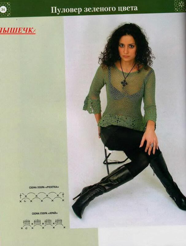 Золотая коллекция вязания крючком.  Юбки, брюки, блузоны (обучающий материал, вязание) jpg.