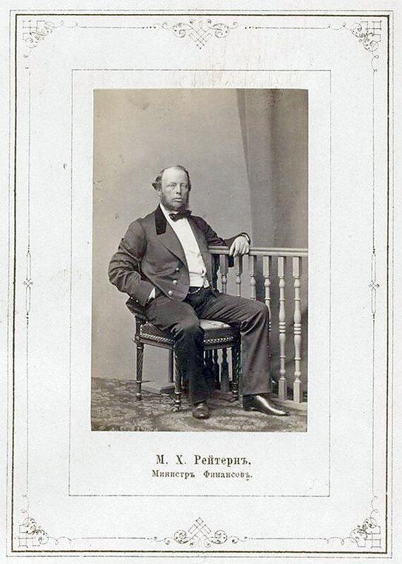 М.Х. Рейтерн, министр финансов