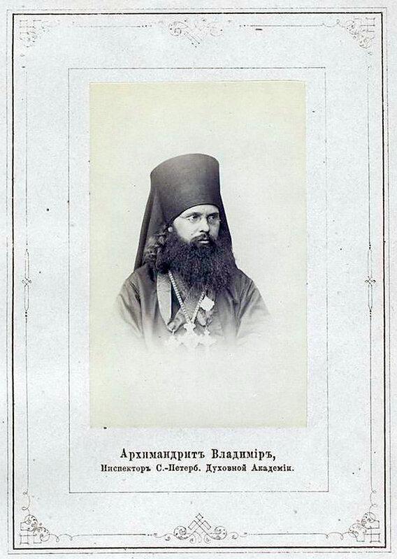 Архимандрит Владимир, инспектор С.-Петерб. духовной Академии