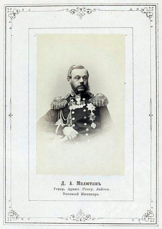 Д.А. Милютин, генерал, военный министр