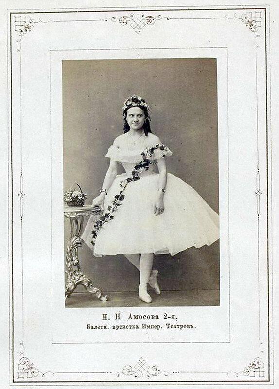 Н.Н. Амосова 2-я, балетная артистка