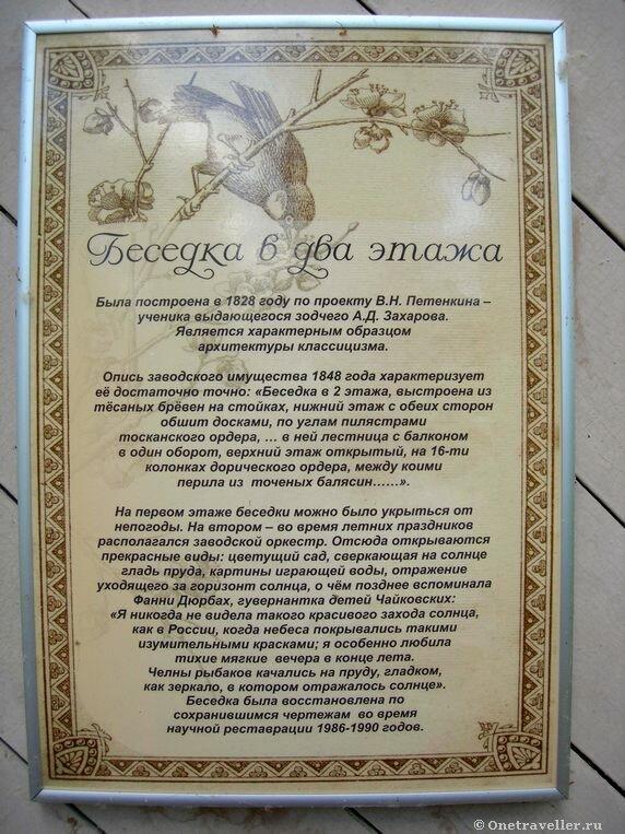Беседка в два этажа во внутреннем дворе музея-усадьбы П.И.Чайковского в Воткинске