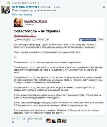 """Хроники триффидов: Ещё раз об """"украинском Крыме"""" или """"оне великие"""""""