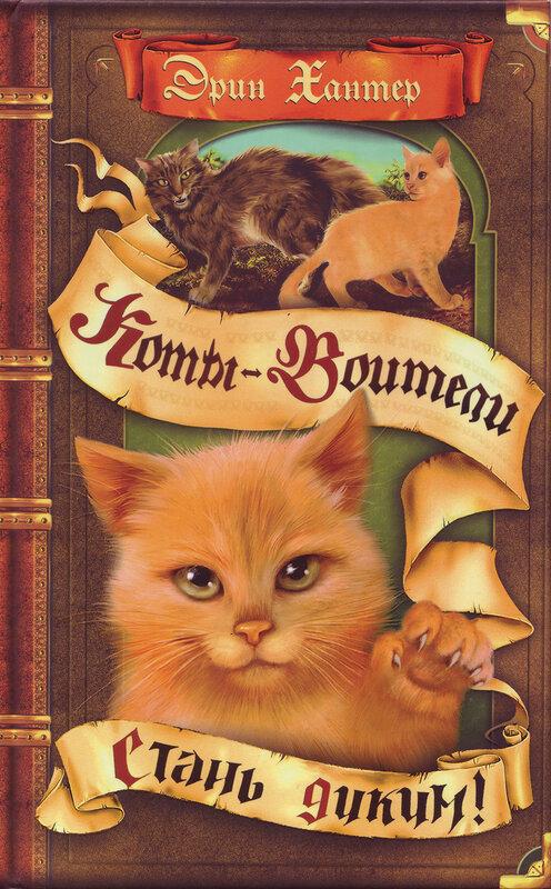 Коты воители 2 книга
