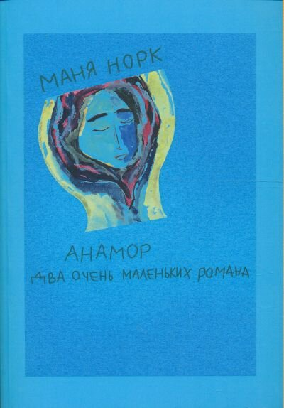 Анамор