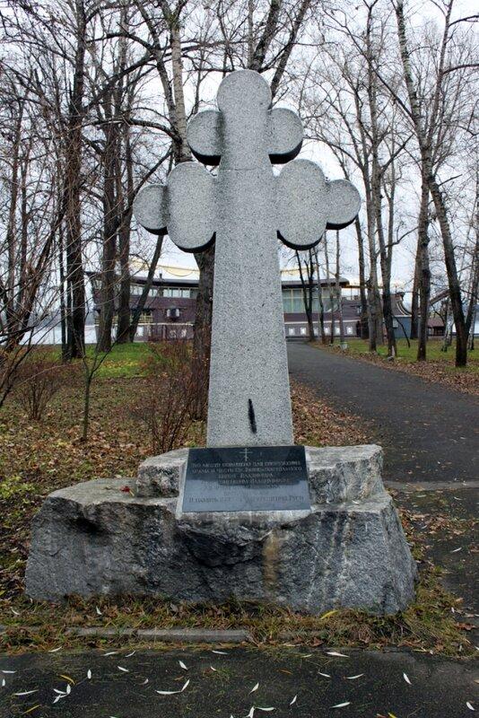 Памятный крест в Наводницком парке
