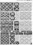 Схемы вязания объемных узоров спицами.