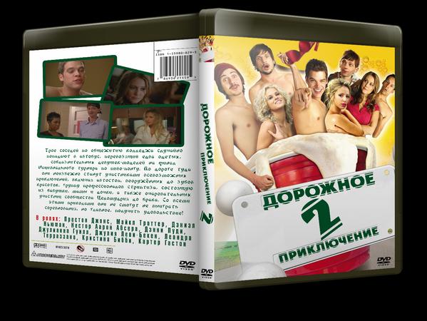Дорожнoе приключение 2 - Road Trip. Beer Pong (2009) DVDRip  1.4 ГБ