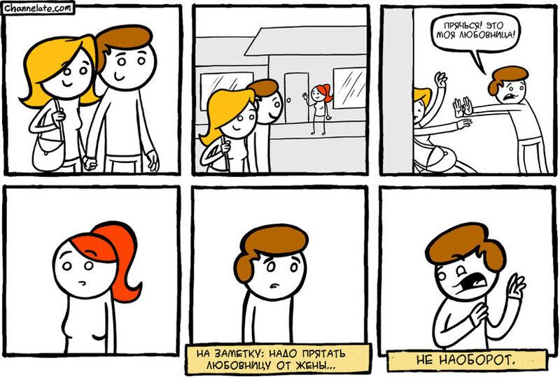 неверные жены комиксы
