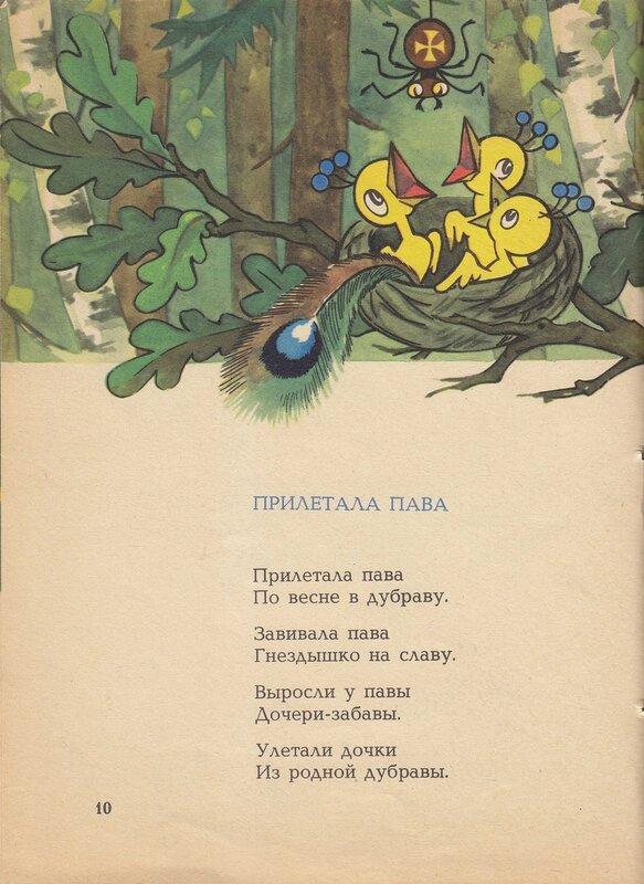 Литовские народные песенки. Бальчунене. Я пасу ягнят