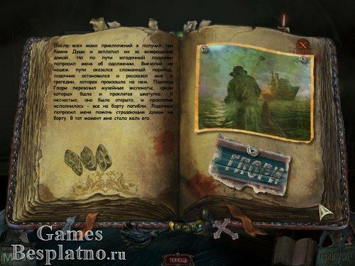 Кладбище обреченных 3: Могила для свидетеля. Коллекционное издание
