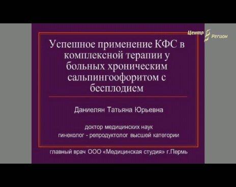УСПЕШНОЕ ПРИМЕНЕНИЕ КФС В