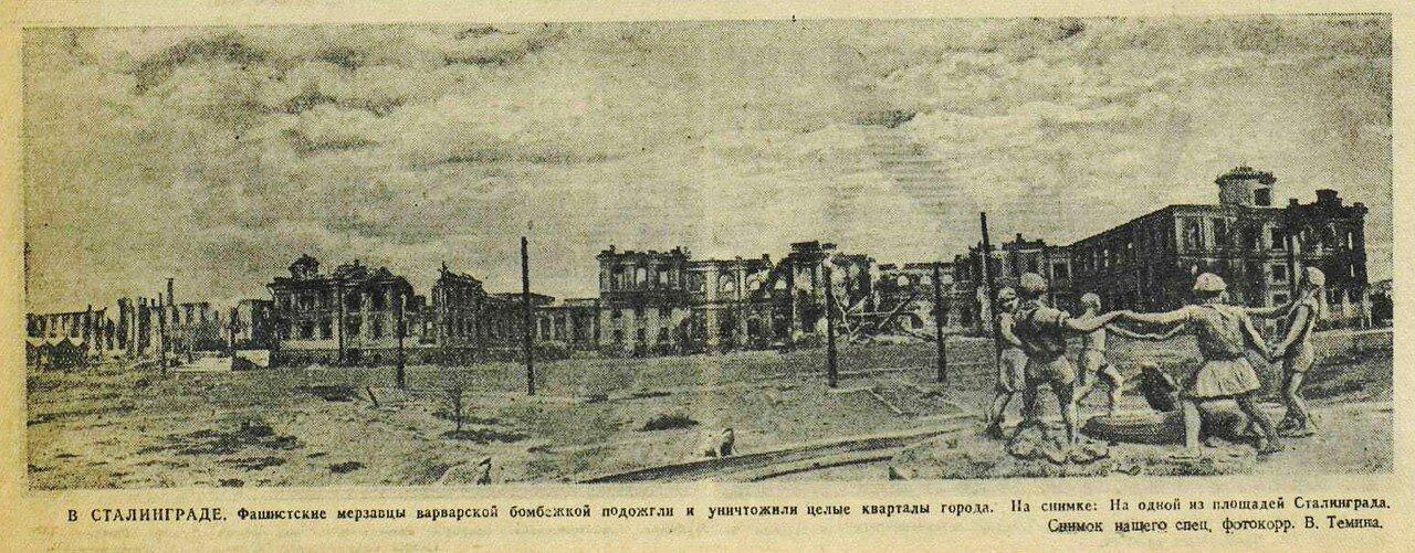 как русские немцев били, потери немцев на Восточном фронте, русский дух, Сталинградская битва, сталинградская наука, битва за Сталинград
