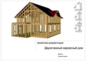 Проект каркасно-рамочного дома.