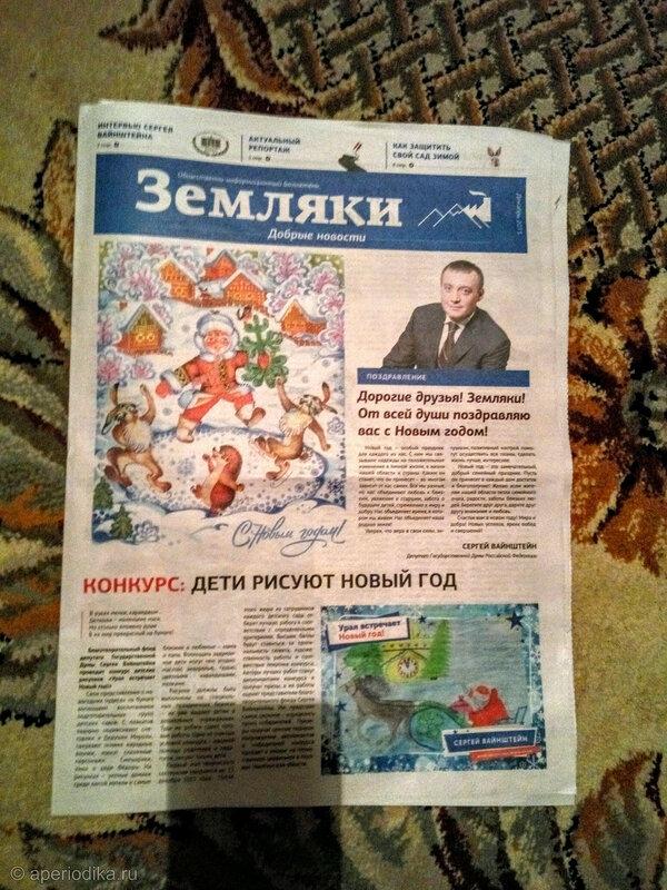 Сельский час депутата Госдумы