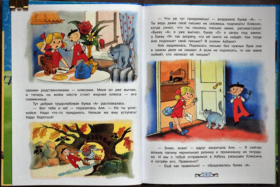 Книга ладушки читать