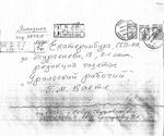 Письма очевидцев