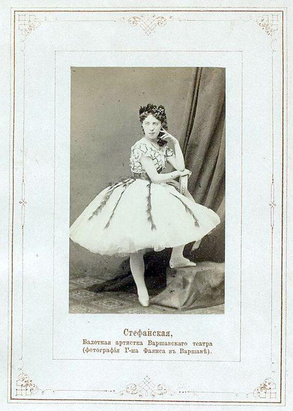 Стефанская, балетная артистка Варшавского театра