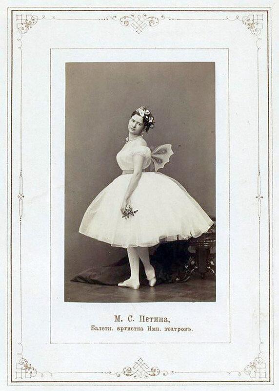 М.С. Петина, балетная артистка