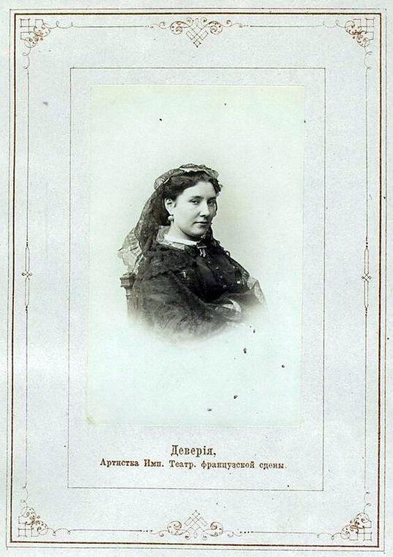 Деверия, артистка французской сцены