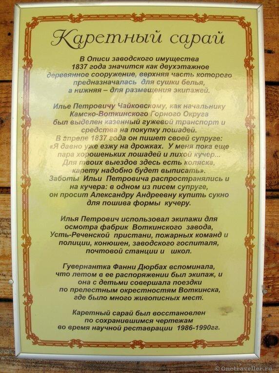 Каретный сарай во внутреннем дворе музея-усадьбы П.И.Чайковского в Воткинске
