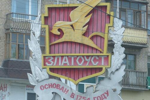Родина Российского булата Златоуст
